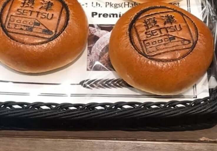 【摂津市】摂津市のちょっとしたお土産に便利な摂津の焼印入りのあんぱんがある!