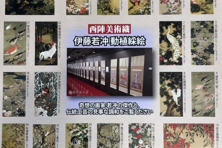 【摂津市】伊藤若冲の動植綵絵が無料でご覧になれます!