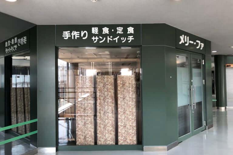喫茶メリーファ 閉店