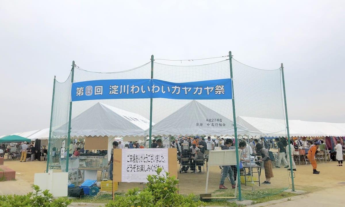 第8回淀川わいわいガヤガヤ祭