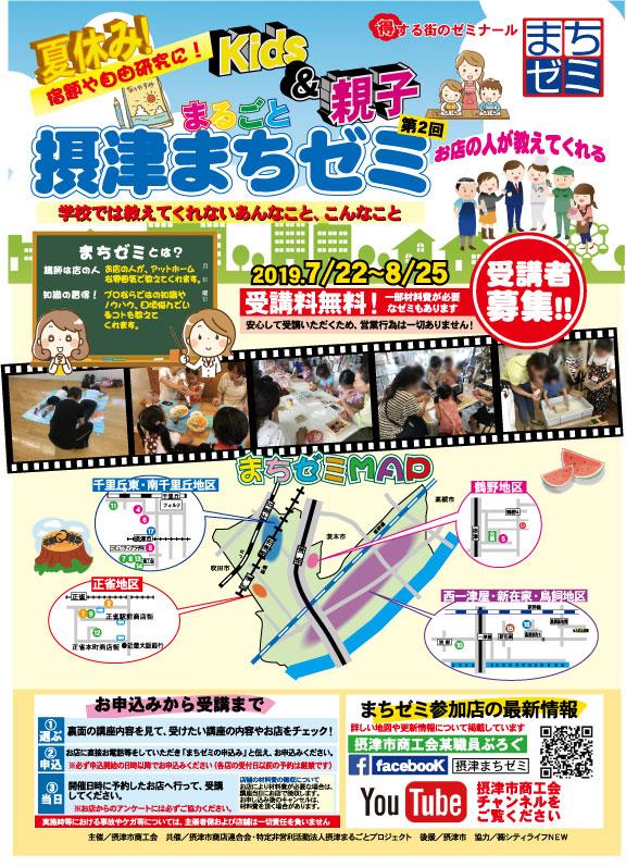 摂津まるごとKids&親子まちゼミ2019