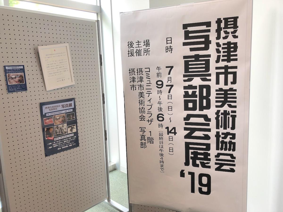摂津市美術協会写真部会展 2019