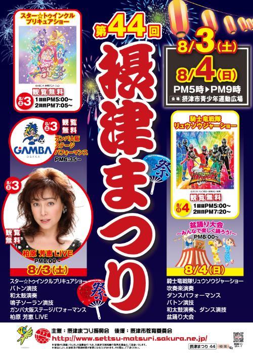 【摂津まつり】第44回摂津まつりのLIVEゲストは柏原芳恵さんです。