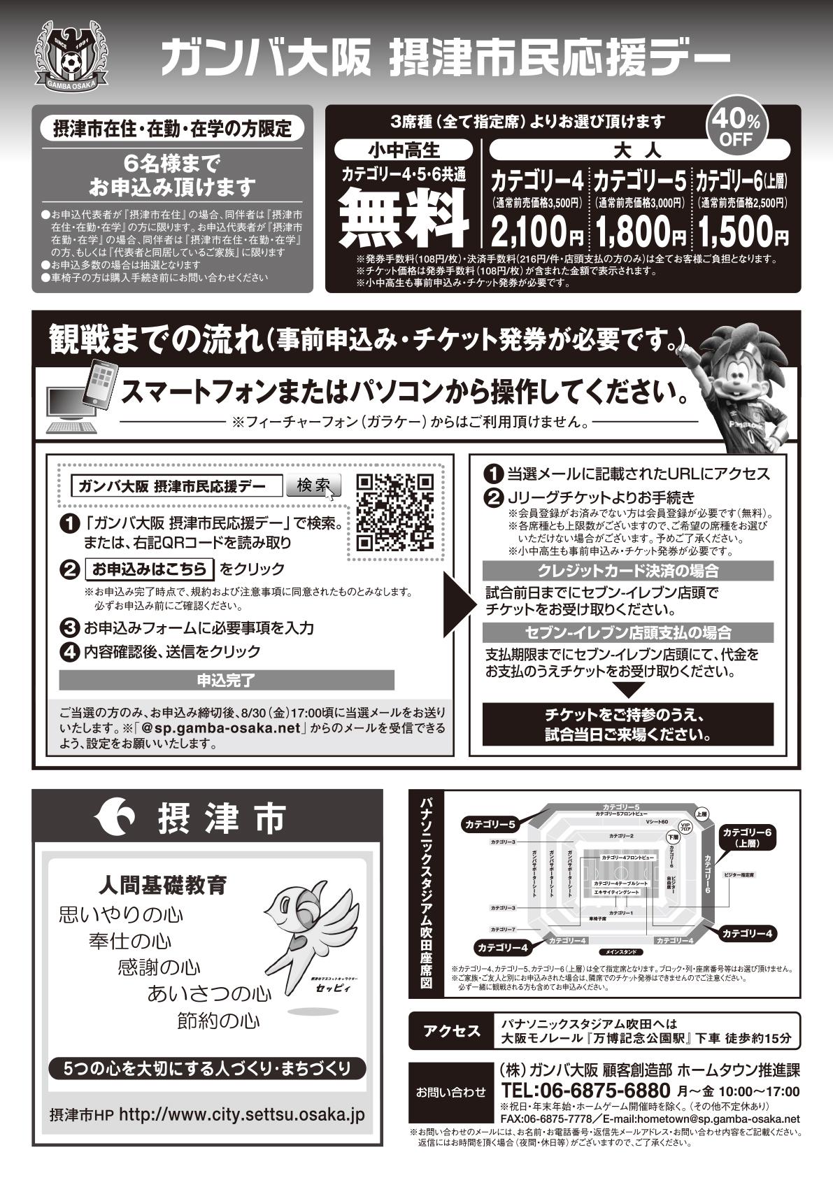 ガンバ大阪 申し込み