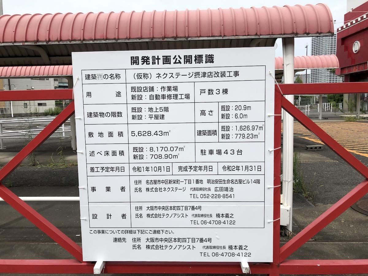 開発計画公開標識
