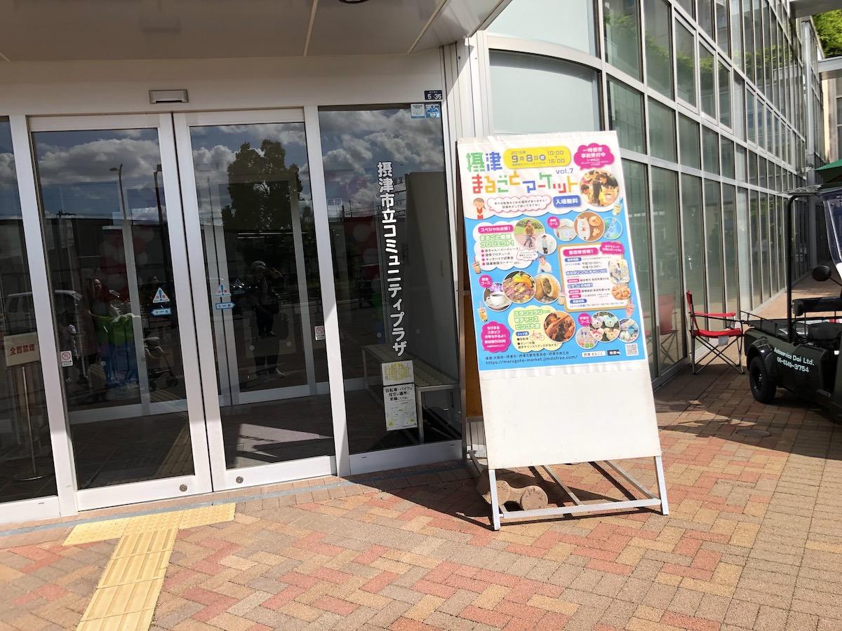 摂津まるごとマーケット7