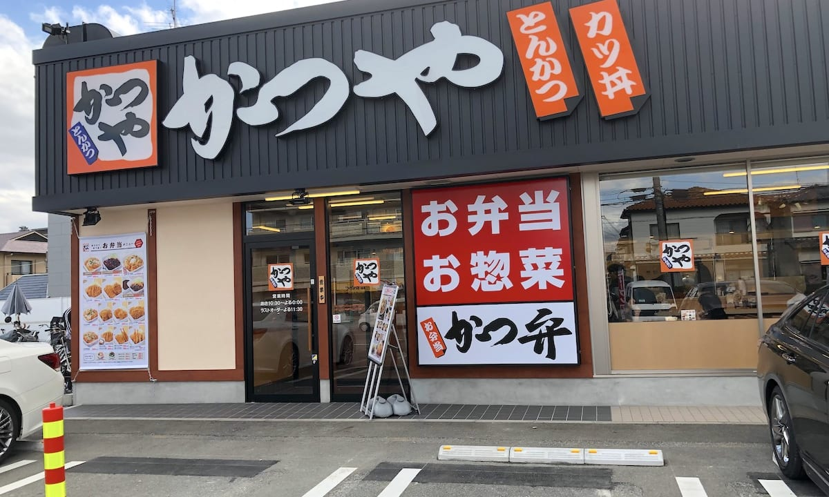 かつや茨木真砂店