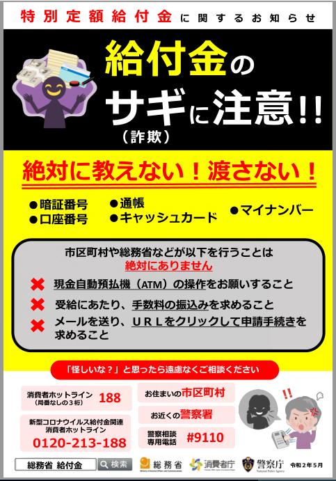 いつ 大阪 給付金 大阪市:特別定額給付金の支払が遅い (…>お寄せいただいた「市民の声」>その他)