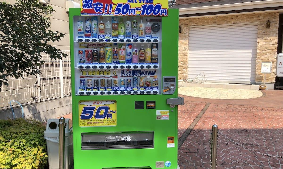 南摂津の激安自販機