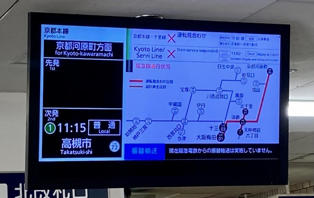 市 事故 摂津