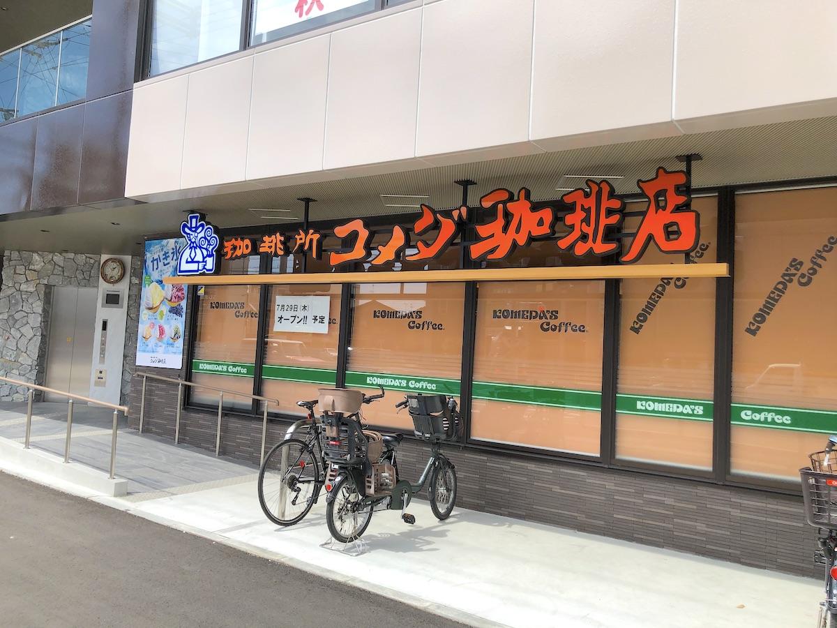 コメダ珈琲店千里丘駅東店